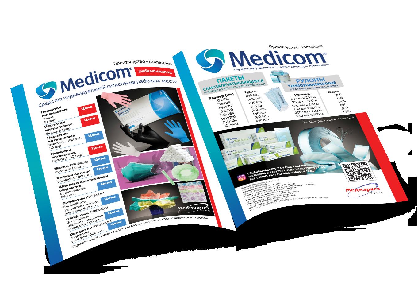 Прайс продукции Medicom от официального поставщика в РФ, компании ООО Медмаркет групп